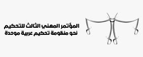 المؤتمر العربي الثالث لعقود الفيديك