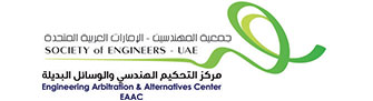 مركز التحكيم الهندسى الاماراتى