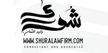 شوري للمحاماة والإستشارات القانونية