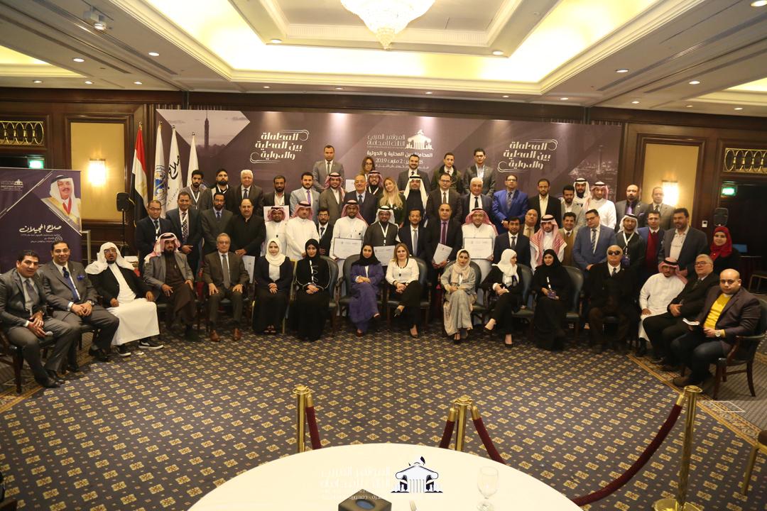 المؤتمر العربي الثالث للمحاماة-القاهرة