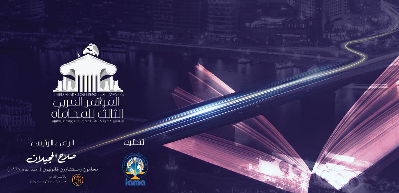المؤتمر العربي الثالث للمحاماة