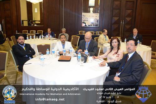 المؤتمر العربى الثانى لعقود الفيديك
