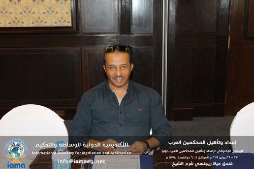 إعداد وتأهيل المحكمين العرب دوليا