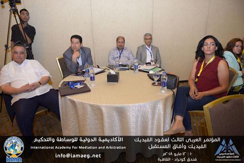 المؤتمر العربى الثالث لعقود الفيديك