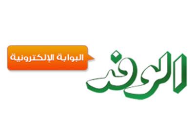 alwafd