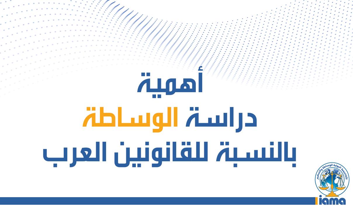 أهمية الوساطة للقانونين في الدول العربية