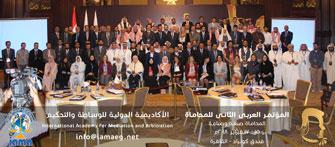 المؤتمر العربي الثاني للمحاماة