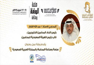 عبدالله الفلاج