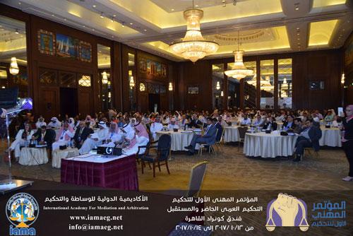 المؤتمر-المهنى-الاول-للتحكيم