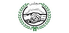 مجلس الوحدة الإقتصادية العربية التابع لجامعة الدول العربية