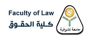 كلية الحقوق – جامعة المنوفية