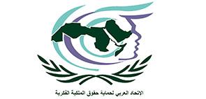 الاتحاد العربي لحماية حقوق المليكة الفكرية