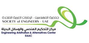 مركز التحكيم الهندسي والوسائل البديلة التابع لجمعية المهندسين الإماراتية