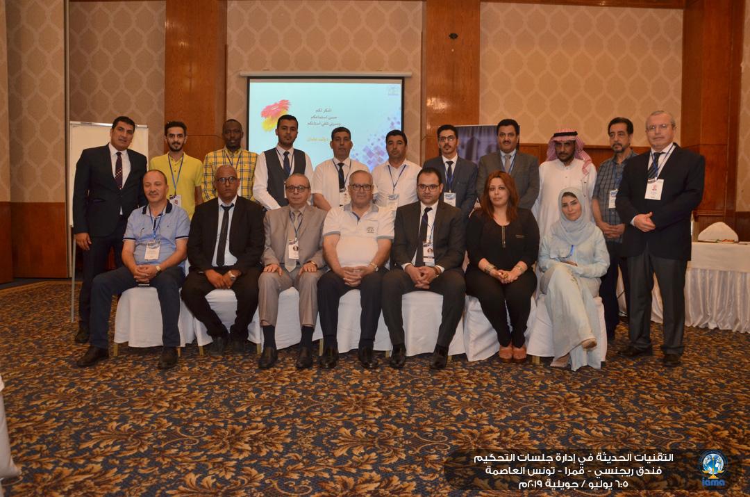 التقنيات الحديثة في إدارة جلسات التحكيم - تونس