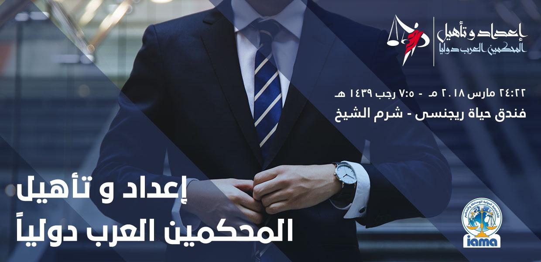إعداد وتأهيل المحكمين العرب دولياً