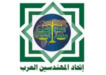 الهيئة العربية للتحكيم الهندسي
