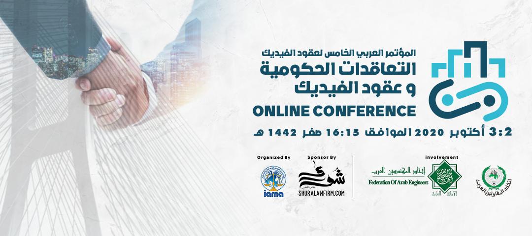 المؤتمر العربي الخامس لعقود الفيديك
